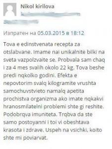 Никол Кирилова за чай Фигурин за отслабване