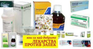 фигурин ефикасно лекарство против запек - 0156