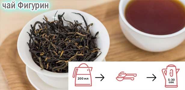 как се вари чай, чай за отслабване