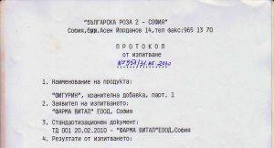 сертификат-протокол на Фигурин
