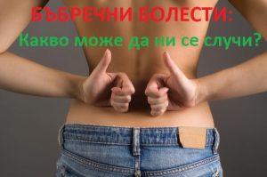 анатомия и болести на бъбреците