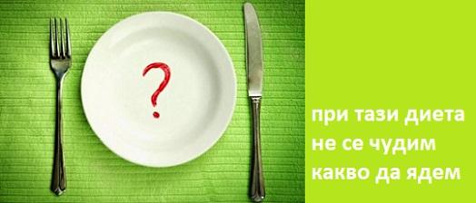 диетата на Ваня Червенкова и Фигурин