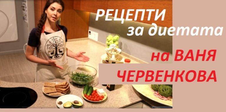 рецепти за диетата на Ваня Червенкова и Фигурин