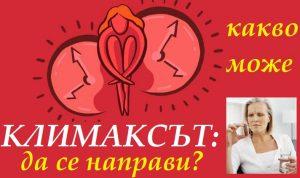 Климакс: Симптоми, лекарства за отслабване, билки и препарати