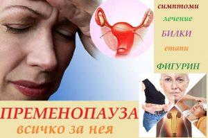 Пременопауза. Симптоми, възраст, лечение