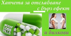 Хапчета за отслабване с бърз ефект