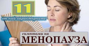 simptomi-na-menopauza